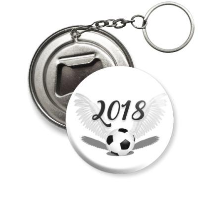 Брелок-открывашка Футбольный мяч с крыльями 2018