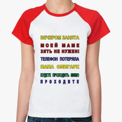 Женская футболка реглан STOP MAN