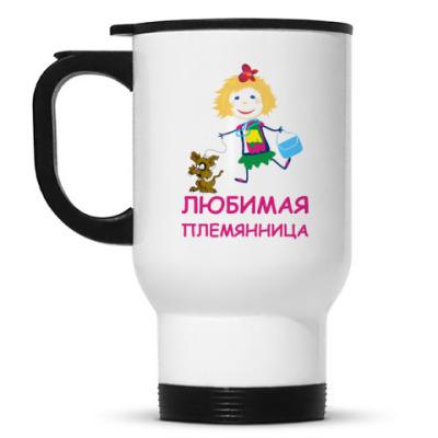 Кружка-термос Для любимой племянницы