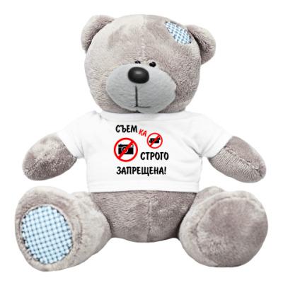 Плюшевый мишка Тедди Я не снимаюсь!
