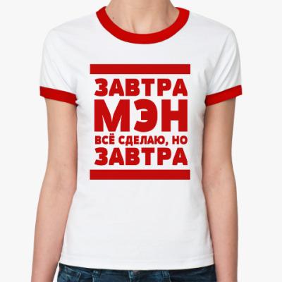 Женская футболка Ringer-T Завтрамэн