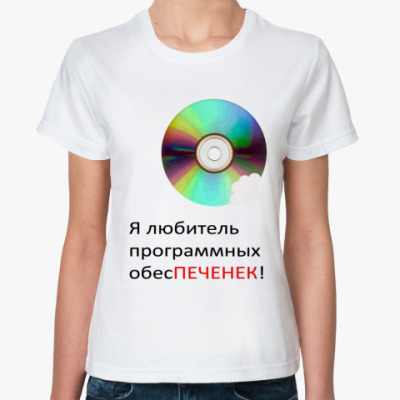 Классическая футболка Программные обесПЕЧЕНЬКИ