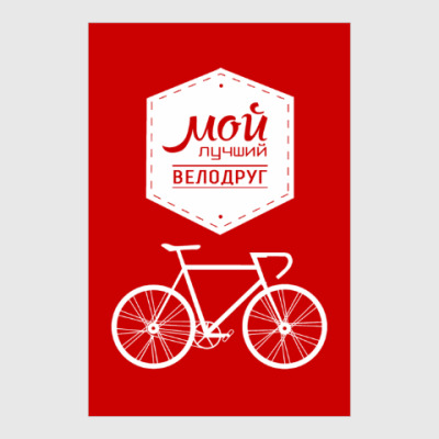 Постер Мой Лучший Велодруг