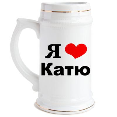 Пивная кружка 'Я люблю Катю'