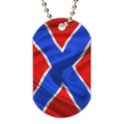 Жетон dog-tag флаг Новороссии