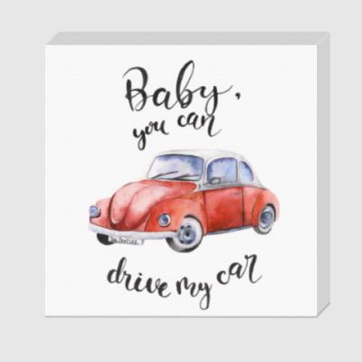 Холст Детка, можешь сесть за руль моей машины
