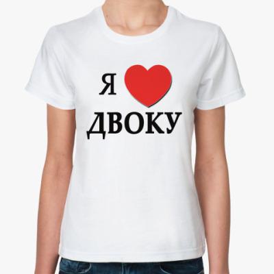 Классическая футболка Я люблю ДВОКУ