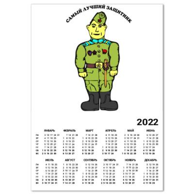 Календарь Самый лучший защитник