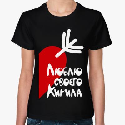 Женская футболка Люблю своего Кирила
