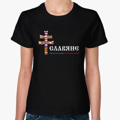 Женская футболка Славяне