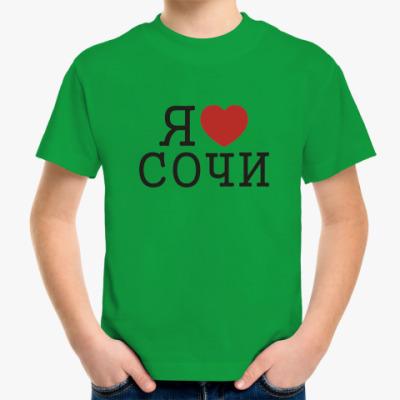 Детская футболка Я люблю Сочи