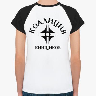 Женская футболка реглан Коалиция кинщиков