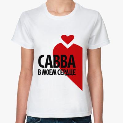 Классическая футболка Савва в моем сердце
