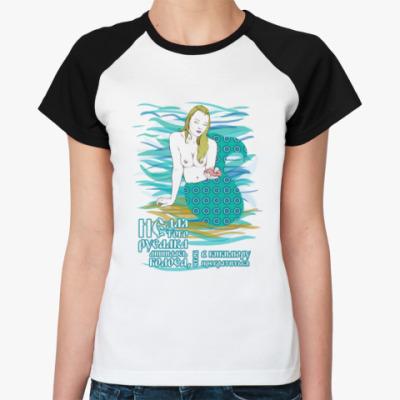 Женская футболка реглан Русалка (18+)