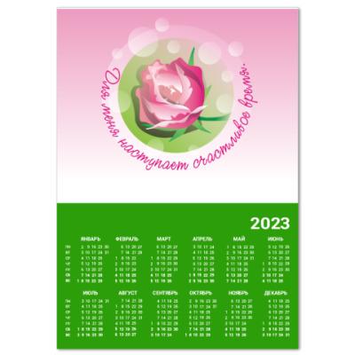 Календарь Беременность-счастливое время!