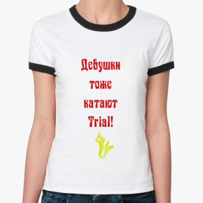 Женская футболка Ringer-T   Trialzzzz