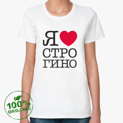 Женская футболка из органик-хлопка I Love Strogino