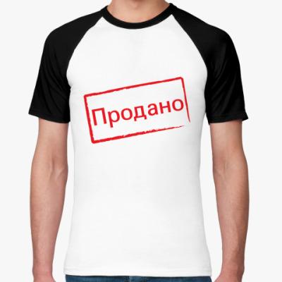 Футболка реглан Продано