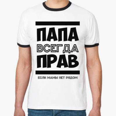 Футболка Ringer-T Папа всегда Прав!