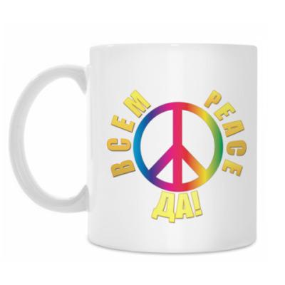 Кружка  Всем peace... - Да!