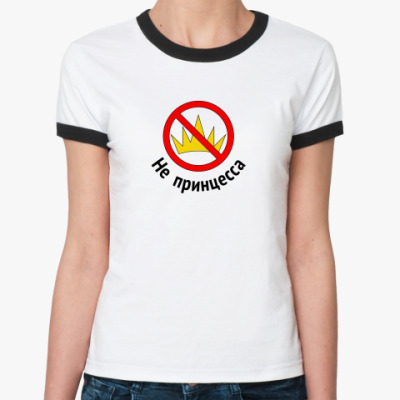 Женская футболка Ringer-T не принцесса