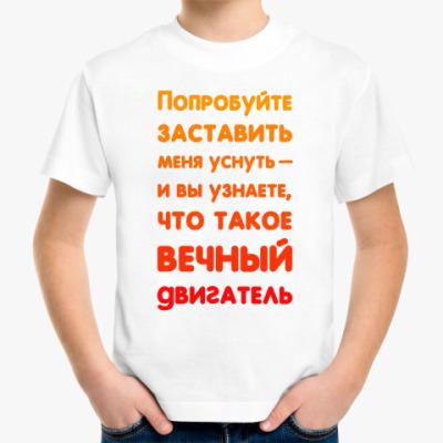Детская футболка Вечный двигатель
