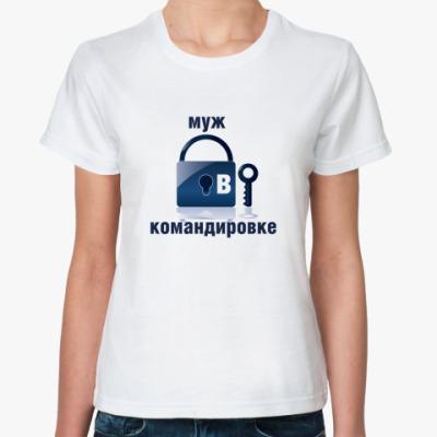 Классическая футболка Муж в командировке