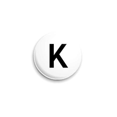 Значок 25мм Буква K