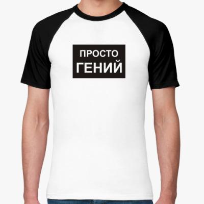 Футболка реглан Просто ГЕНИЙ