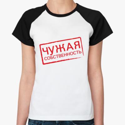 Женская футболка реглан Чужая...