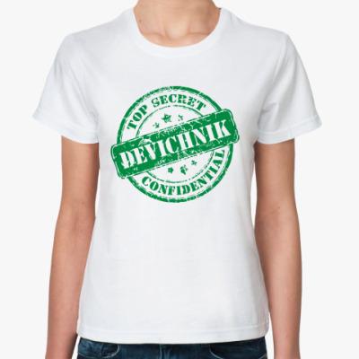 Классическая футболка Девичник - TOP SECRET