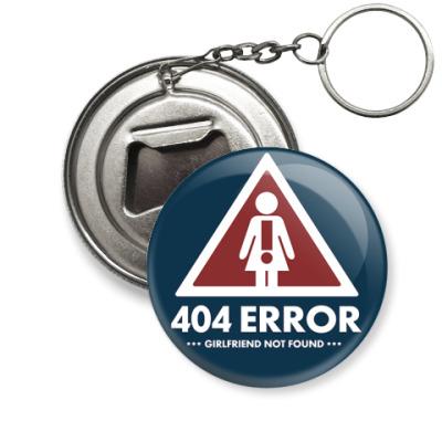 Брелок-открывашка  50 мм 404 ошибка