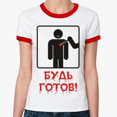 Женская футболка Ringer-T Будь готов!