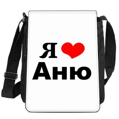Сумка-планшет Для Любимой Анечки!