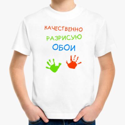 Детская футболка Качественно разрисую обои
