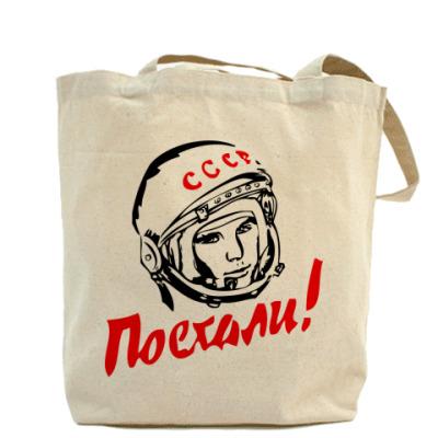 Гагарин Холщовая сумка