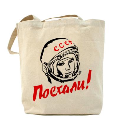 Сумка Гагарин Холщовая сумка