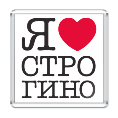 Магнит I Love Strogino