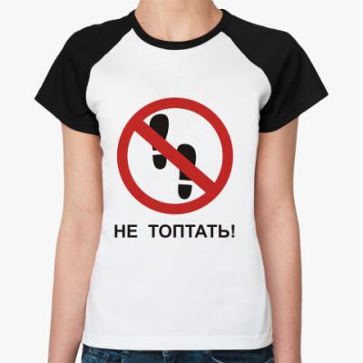 Женская футболка реглан Не топтать
