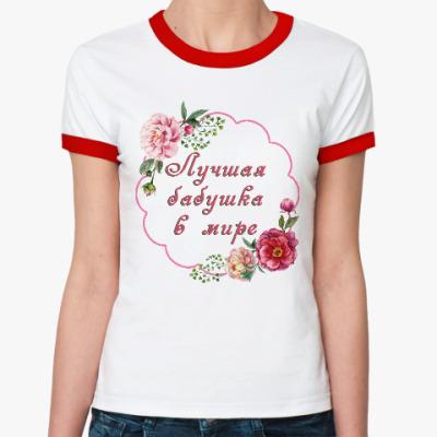 Женская футболка Ringer-T для любимой бабушки