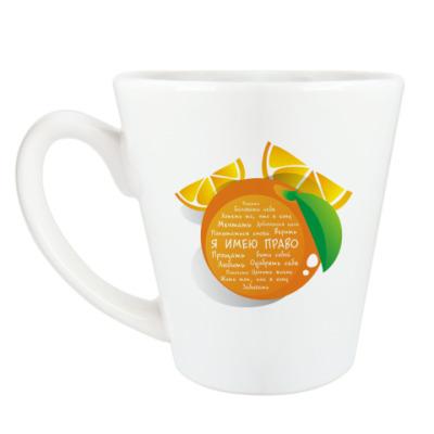 Чашка Латте Я имею право. Апельсин