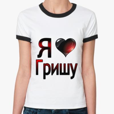 Женская футболка Ringer-T  я люблю Гришу
