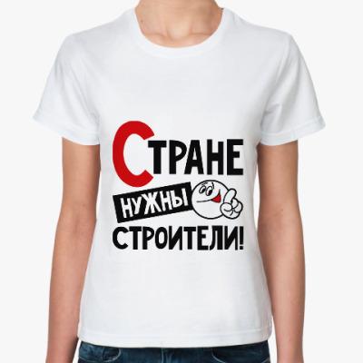 Классическая футболка Стране нужны строители