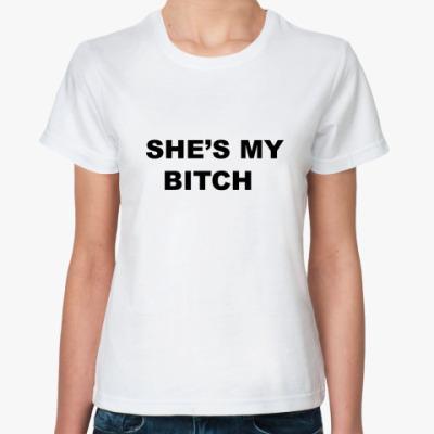Классическая футболка  She's my bitch