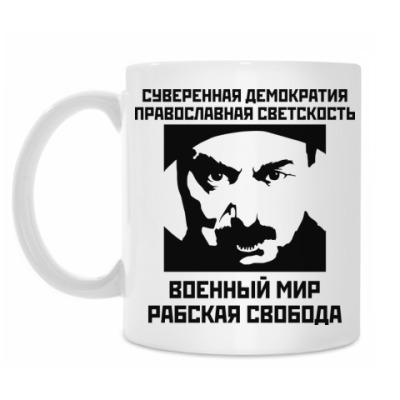 Кружка Православная светскость.