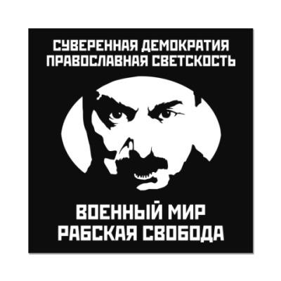 Наклейка (стикер) Православная светскость.