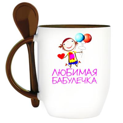 Кружка с ложкой Для Любимой бабулечки