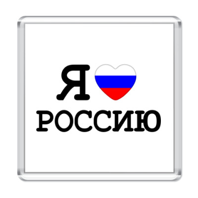Магнит  Я люблю Россию