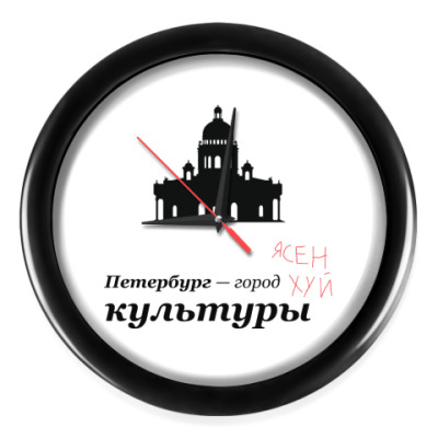 Настенные часы Петербург — город культуры