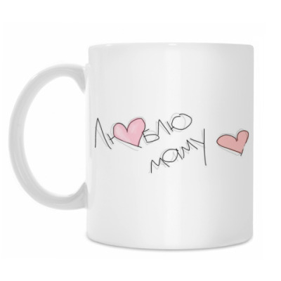 Кружка Люблю Маму